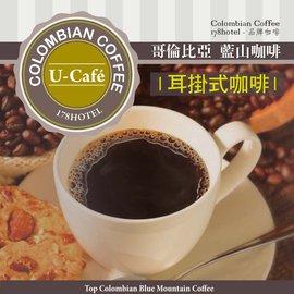 ► U-Cafe 泡出滿滿幸福頂級 哥倫比亞-藍山咖啡 耳掛式咖啡
