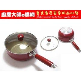 廚房大師~艾爾福特不沾單把鍋20公分附蓋 炸煮鍋.可當 煎炒鍋 湯鍋 平底鍋 小炒鍋 蜂巢