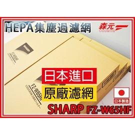 ~森元電機~FZ~W65HF^(FZ~C100HFE ^) 部品 HEPA濾網^(KC~A