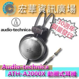 ~宏華資訊廣場~ 鐵三角 audio~technica ATH~A2000X ART MO