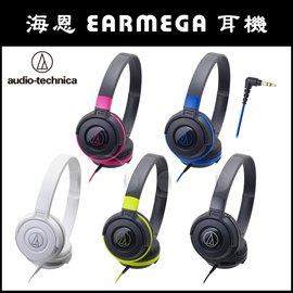海恩  audio~technica ATH~S100 鐵三角 耳罩式耳機 平放收納 輕巧