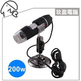 【玖盈-測量儀器】光源 8顆LED燈 電子顯微鏡500倍 USB數碼顯微鏡500X 高清顯微鏡 手持顯微鏡 200萬 USB電子顯微鏡 5倍-500倍 電子放大鏡