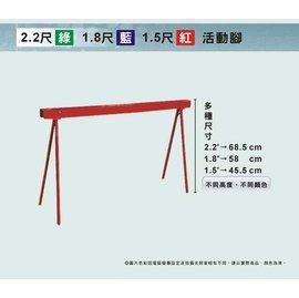 理想架~活動腳~2.2尺 綠╱夜市架╱活動腳架