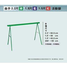 理想架~活動腳~曲手2.2尺 綠╱夜市架╱活動腳架