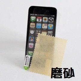 iphone5C 手機螢幕保護膜/保護貼/三明治貼  (磨砂膜)