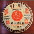 通過SGS 農藥殘留檢驗 2014年~大和茶園~總監~楊靖維~監製.邦東.昔歸 400克