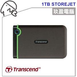 【必BUY款】Transcend 創見 StoreJet 25M3 1TB USB3.0 防震行動硬碟 (TS1TSJ25M3) 1TB SJ25M3 軍規防震行動硬碟 隨身行動硬碟 免運費