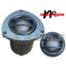 一品. MACROM 旗艦版最 高音.天然絲質震膜.銣磁鐵.聲音乾淨透明無音染