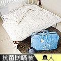 【奶油獅】星空飛行-台灣製造-美國抗菌表布雙道防瞞健康被(單人)