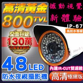 監視器 高解析800條夜視48燈紅外線攝影機鏡頭 百萬像素 800TVL 高清極致 防水I