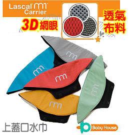 【紫貝殼】『*04』萊斯卡Lascal揹巾上蓋口水巾(3D網眼先進透氣布料+天然防菌竹纖維布料) ◎媲美ergobaby babybjorn