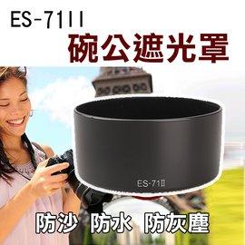 焦點攝影~Canon  ES71II ES~71 II 遮光罩 EF 50mm f1.4U