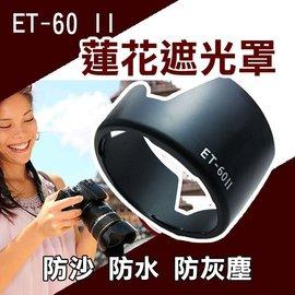 焦點攝影@Canon ET-60 II  蓮花形 遮光罩 58mm  可反扣  55-25