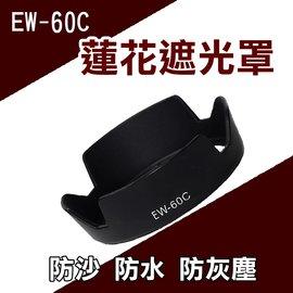 Canon EW-60C 蓮花型 遮光罩 可反扣 600D 100D kit鏡 EF-S 18-55mm -20913