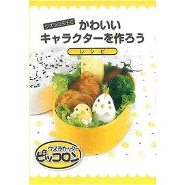 寶貝最愛!變身可愛動物創意蛋蛋 飯糰 壽司 火腿 香腸造型工具   ◇/造型器DIY雞蛋模具可愛便當飯盒飯糰壽司工具