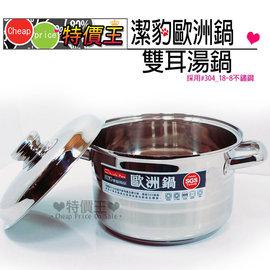 潔豹 20CM雙耳不�袗�歐洲鍋 湯鍋  採用^#304不鏽鋼 22、24、26、28、3