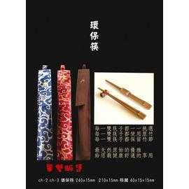 探險家戶外用品㊣DH0301 台灣製大禾竹藝工坊 孟宗竹筷子+筷擱 (單雙販售) 露營登山炊具餐具