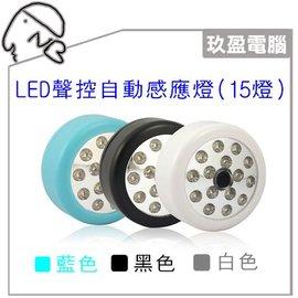 LED聲控自動感應燈(15燈) 過道燈 走廊燈 小夜燈 LED壁燈 掛燈 檯燈 走道燈  高效 省電 環保節能 掛鉤和螺絲導孔 可配合不同位置作架設