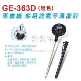 【聖岡Dr.AV】GE-363D(白)(黑) 專業型電子溫度計 可水洗 適合烹飪辦桌 嬰兒牛奶 料理測油溫