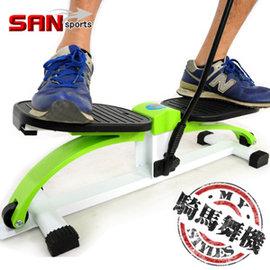 SAN SPORTS江南Style踏步機推薦哪裡買(結合跳繩彈跳床)C134-13618騎馬舞機.全能活氧美腿機.運動健身器材.推薦哪裡買