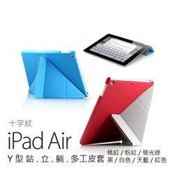 ~MIKA~ iPad 5 6 air Y型六折超薄十字紋 air2 皮套 保護套 摺紙
