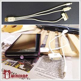【Q禮品】B1788 3合1通用電源傳輸線/micro USB手機傳輸線/iphone4s iphone5s傳輸線/ipad傳輸線/手機充電線