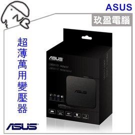 ASUS 原廠 U90W-01 ADAPTER/TW//19V/3PIN 萬用變壓器 適華碩90W 65W筆記型電腦 Eee PC UX21E/31E/B121/EP121/UX31A/UX32A/UX32VD/UX50