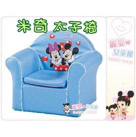 麗嬰兒童玩具館~台灣製工廠直營-正版授權-甜蜜愛心米妮米奇太子椅-兒童沙發椅雙扶手