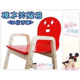 麗嬰兒童玩具館~ikea北歐風外貿日韓-幼兒園簡約風.樺木笑臉椅-微笑椅可四段調整高低(大)