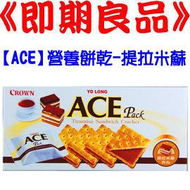 ~即期良品~~ACE~優龍營養餅乾~提拉米蘇夾心餅乾^(125gX10^) ^(有效期限: