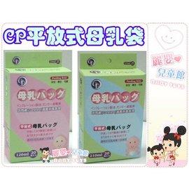 麗嬰兒童玩具館~台灣製-cp專櫃-母乳儲存袋(母乳袋)120ml/210ml/100ML/250ML--20入