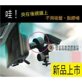 ~高雄有go讚~後視鏡扣環式支架 非吸盤式支架 行車紀錄器支架 扣環式車架