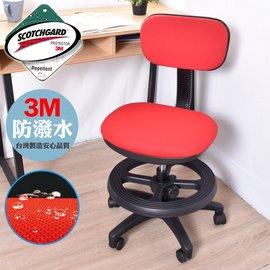1290元↓~凱堡~3M防潑水兒童椅 電腦椅^(附腳踏圈^)A08061