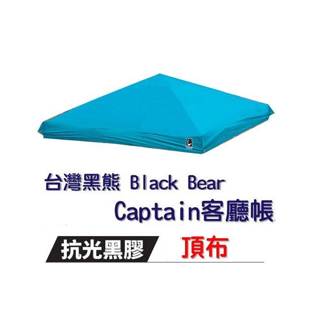 【台灣黑熊 Black Bear】Captain 客廳帳_頂布/200丹尼特多龍牛津布/ 0991210006