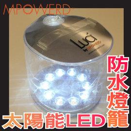 【MPOWERD】LUCI 超輕量太陽能LED防水燈籠(免裝電池_僅95g) 80流明.防潑水PVC.壓縮易收納.1年保固/J130701(缺貨中)