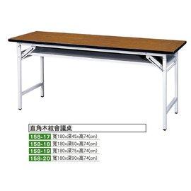 158~20 3~6尺 木紋PU折合式會議桌 木紋色 180~90cm ~台中市以外 請另