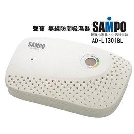 SAMPO 聲寶 防潮無線除濕器 AD-L1301BL