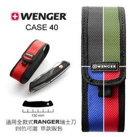 ~詮國~Wenger 瑞士 瑞士刀 尼龍套 ~ 可收納Ranger騎兵全系列瑞士刀 ^(C