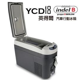 探險家戶外用品㊣27012義大利 Indel B 汽車行動冰箱18L。汽車行動電冰箱 冰桶 德國壓縮機 YCD18A (非WAECO