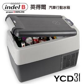 探險家戶外用品㊣27029義大利 Indel B 汽車行動冰箱31L。汽車行動電冰箱 冰桶 德國壓縮機 YCD31 (非WAECO