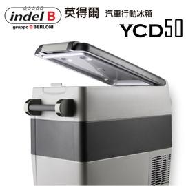 探險家戶外用品㊣27043義大利 Indel B 汽車行動冰箱50L。汽車行動電冰箱 冰桶 德國壓縮機 YCD50 (非WAECO