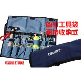 探險家戶外用品㊣BG7403 多用途蛋捲式 防水帆布工具袋 營釘袋 收納袋 裝備袋 營釘盒 刀具袋 台灣製