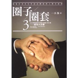 書舍IN NET: 書籍~圈子圈套3~ISBN:9866996743│馥林文化│王強 著