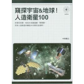 書舍IN NET: 書籍~窺探宇宙  地球!人造衛星100~瑞昇文化|ISBN: 9789
