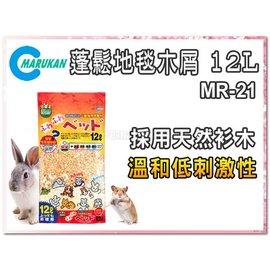 訂購~~1399~~ Marukan 蓬鬆地毯木屑12L MR~21 ^(81290775