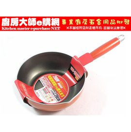 廚房大師~ IH電磁爐兩用不沾油炸鍋20CM 不沾鍋 平底鍋 於 電磁爐 瓦斯爐