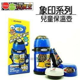 ZOJIRUSHI 象印 兩用 不�袗�兒童用真空保溫瓶 保冷450ml 0.45L SC