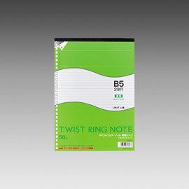 LIHIT LAB. Twist Ring Note B5 29孔補充內頁紙 N~1630