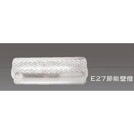 小棠照明館 國家 E27加蓋節能壁燈.吸頂燈.日光燈 限裝麗晶燈管~1 輕便好 居家經濟型