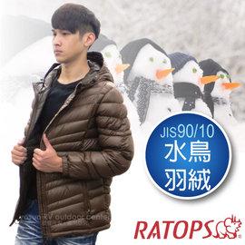 【瑞多仕-RATOPS】男20丹超輕羽絨衣.羽絨外套.保暖外套.雪衣 / 防風.防潑水.透氣.保暖 / c_RAD356 咖啡色